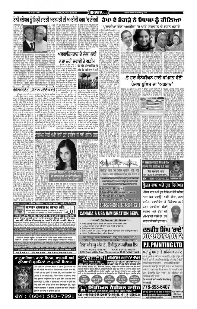 Featured in North American Hamdard Weekly Newspaper